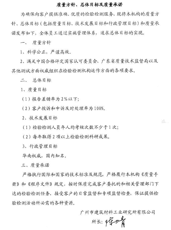 zhi量方针、zongti目标及zhi量承诺.jpg